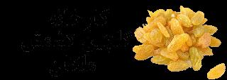 کارخانه گلچین کشمش ملکان | مرکز تولید کشمش بیدانه طلایی و تیزابی و آفتابی